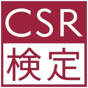 CSR検定ロゴ(赤)