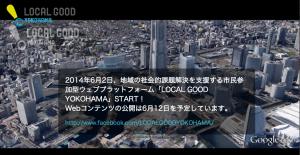 6月2日公開のLOCAL GOOD YOKOHAMA予告サイト画面