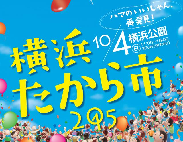 横浜たから市2015ワークショップ〜若者がつくる横浜の未来~