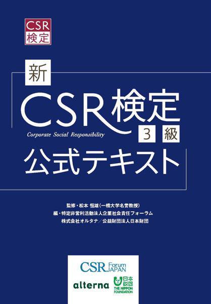 CSR検定3級 公式テキストブック