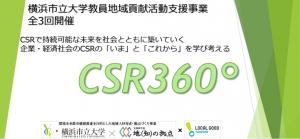 CSR360