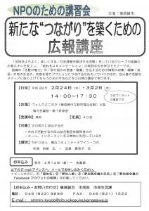 横須賀市_講習会チラシ_ページ_1