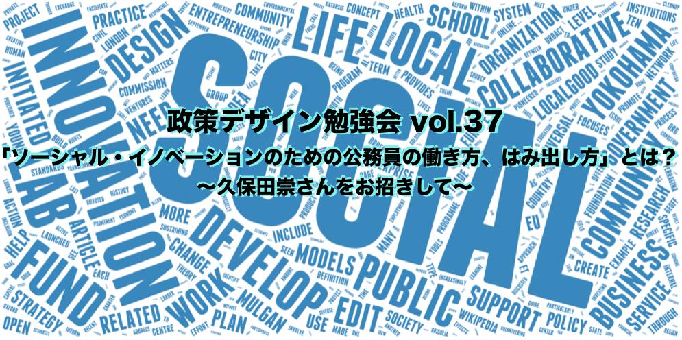 2/16 政策デザイン勉強会vol.37「ソーシャル・イノベーションのための公務員の働き方、はみ出し方」とは? 〜久保田崇さんをお招きして〜