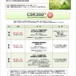CSR_チラシ-ver6サムネ
