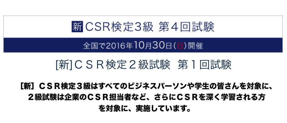 CSR検定