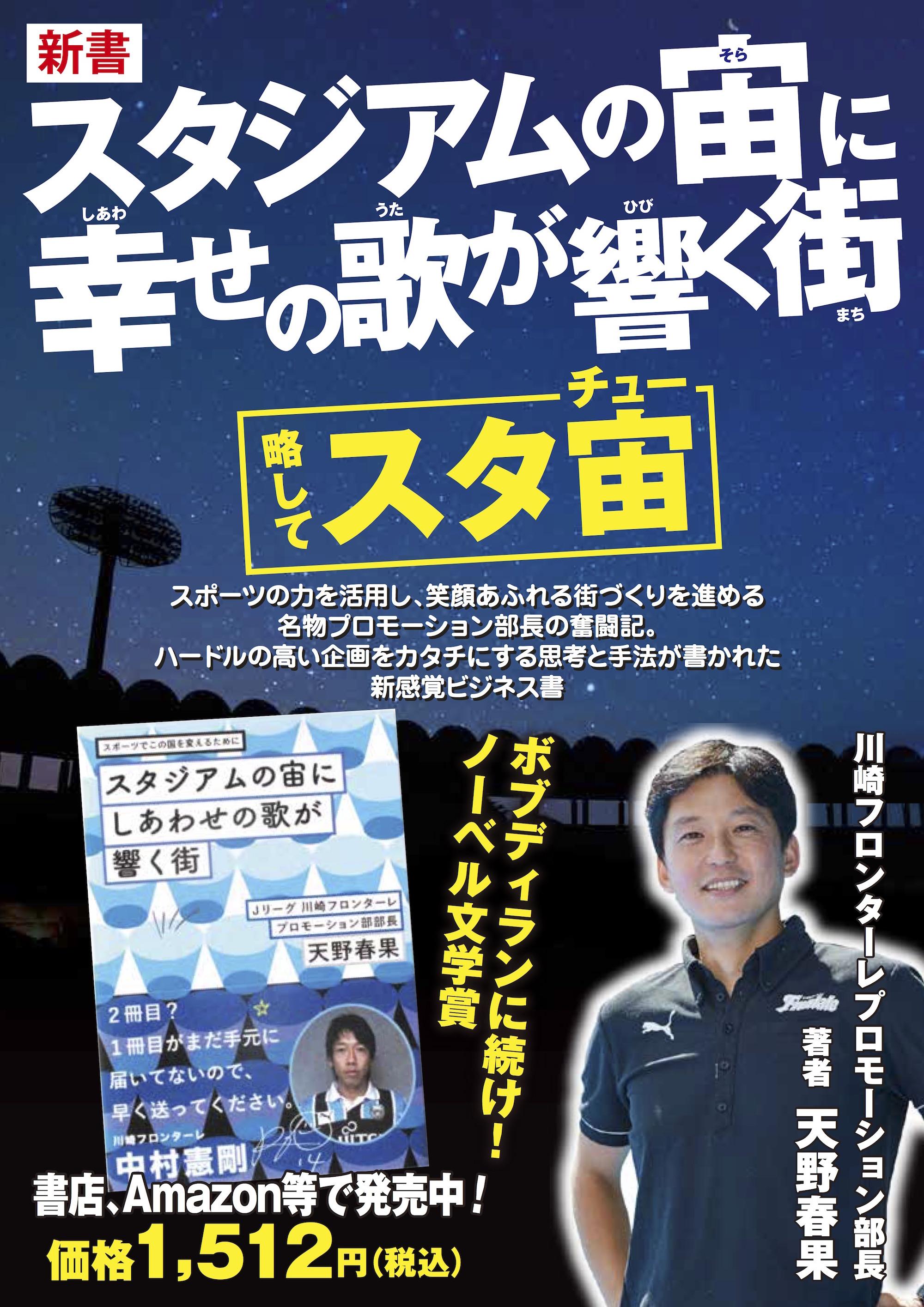 「スタジアムの宙に幸せの歌が響く街」を書いた天野春果さん